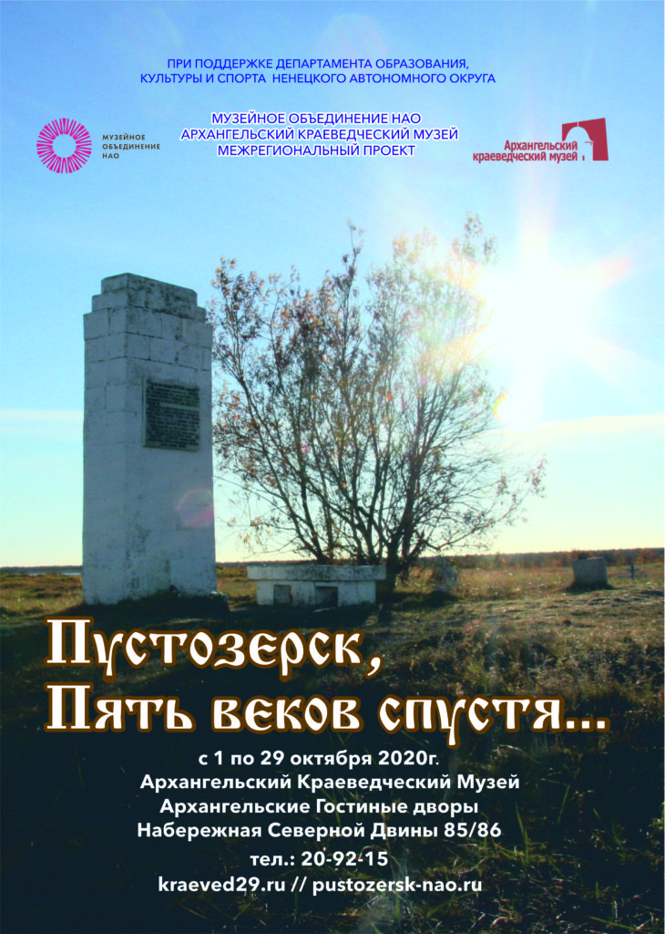 Pustozersk, Five Centuries After…